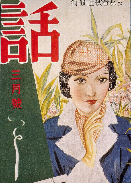 "Story, Japanese Magazine, March 1940s on Flickr. This is a magazine (still in print) called ""Story"" — March issue (Thanks to Paula Wirth and to Michi for translating!) Scanned from Taschen's ""Japanese Beauties""."