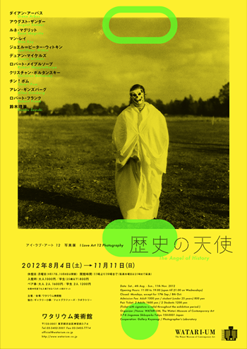 tape:  watari-um art museum next exhibition ひっくりかえる展