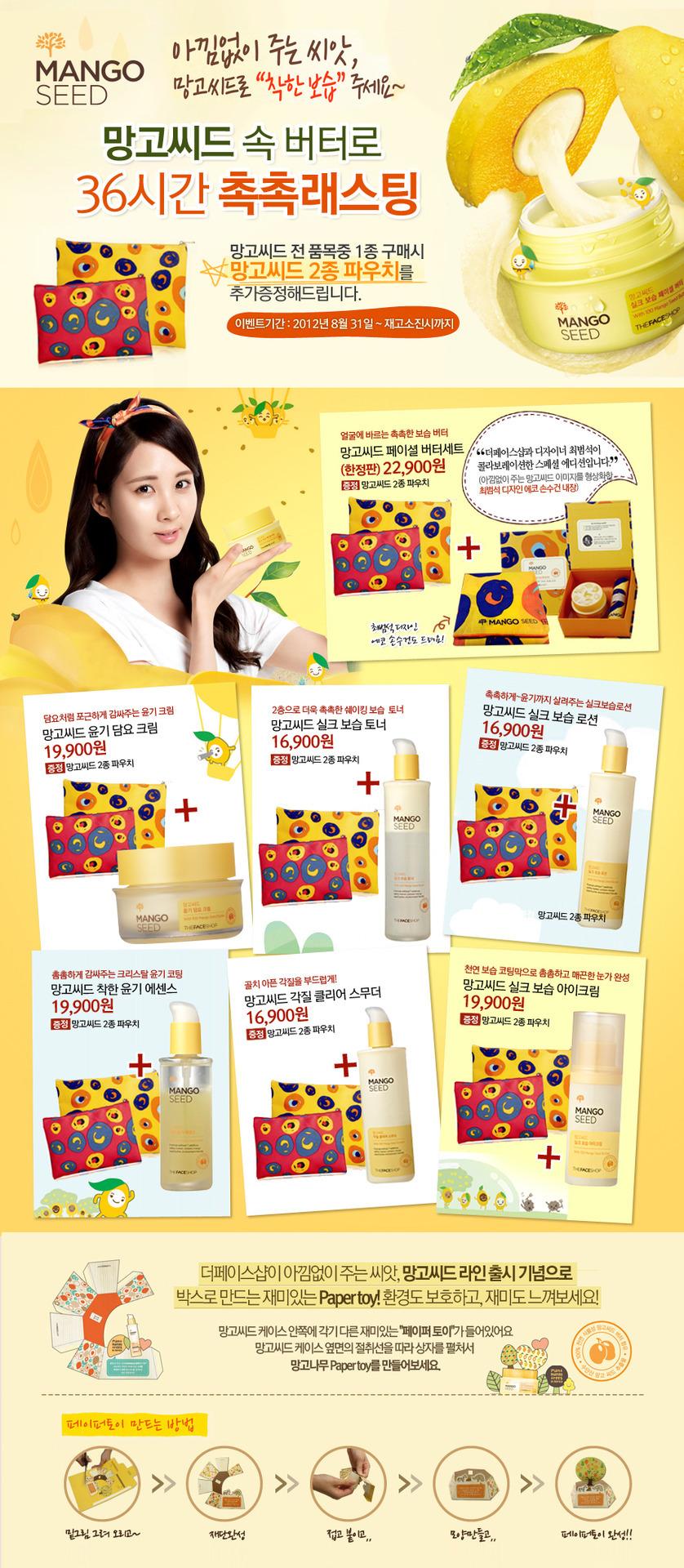 [PICS] Seohyun - The Face Shop Promotion Picture HD ♥ - Página 2 Tumblr_m9tgzvAFwa1qiknqko1_1280