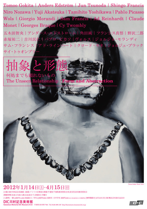 Japanese Exhibition Poster: The Unseen Relationship. 2012