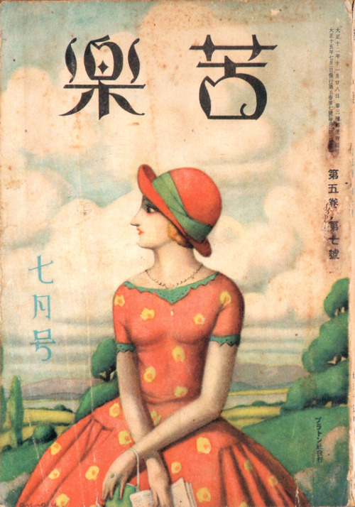 1926 (25 Vintage Magazine Covers from Japan - 50 Watts)