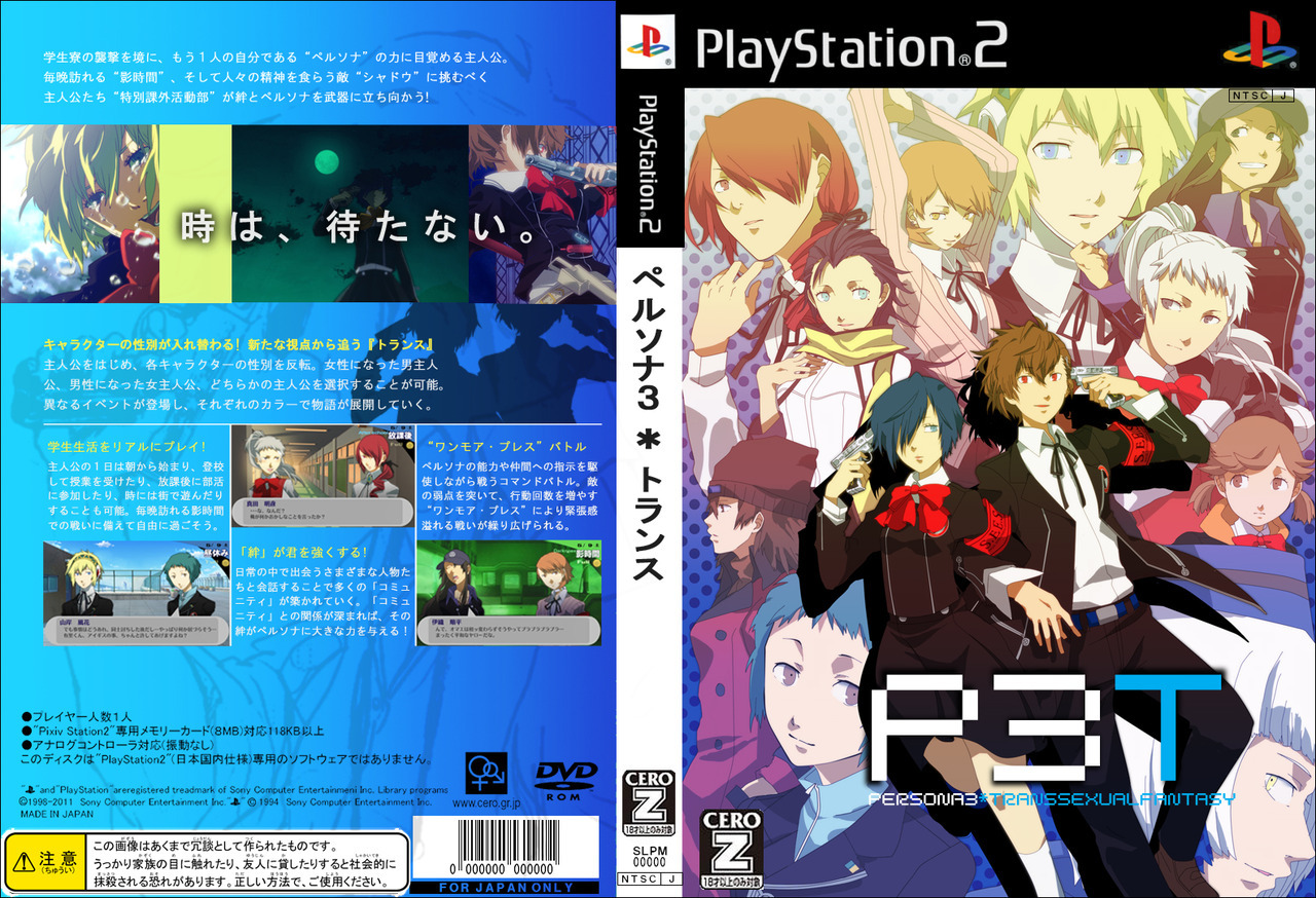 【P3】Persona3 * Trans【性転換注意】 I'd totally do Junko