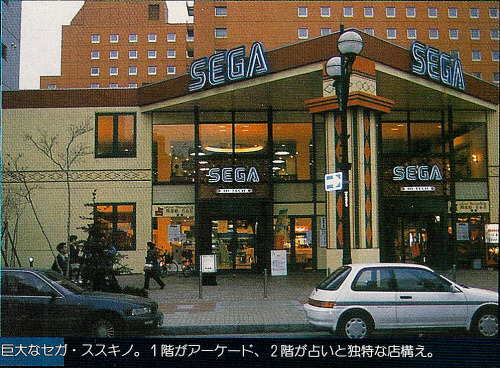 spaceleech:  A Sega arcade from around the release of Virtua Fighter 2. Gamest Magazine No.144, 1995.