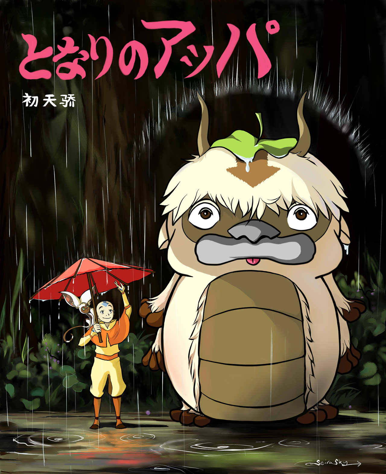 "toffeechu:  ""My Neighbor Appa!"" :) I loved all the Ghibli influences in AtLA and I hope we'll get to see more in Book of Spirit ^^"