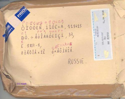 Russian postmen fix an error caused by an ASCII-illiterate e-mail client in France. New aesthetic, anyone?   This letter was sent to a Russian student by her French friend, who manually wrote the address that she received by e-mail. Her e-mail client, unfortunately, was not set up correctly to display Cyrillic characters, so they were substituted with diacritic symbols from the Western charset (ISO-8859-1) The original message was in KOI8-R. The address was deciphered by the postal employees and delivered successfully. Some of the correct characters (red) were written above the wrong ones (black).   Encoding problems are usually called Mojibake (from Japanese) but other languages refer to it as monkey's code, letter salad, chaotic code and even little bushes. Read more at Wikipedia. Makes you wonder how common this 'mojibake literacy' is among postmen…