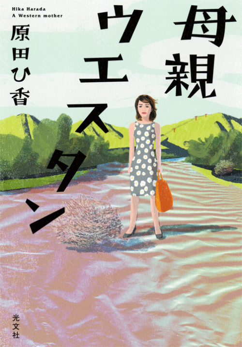 A Western Mother book cover by Tatsuro Kiuchi | ᔥ Mejirushi