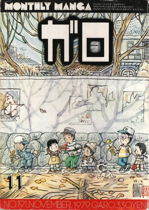 Cover to Garo No.191, 1979.