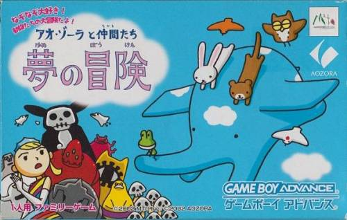 Ao Zora to Nakama Tachi: Yume no Bouken Game Boy Advance (MTO, 2002)