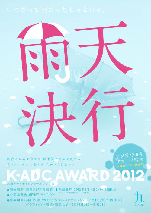 Japanese Exhibition Poster: K-ADC Award. 2012
