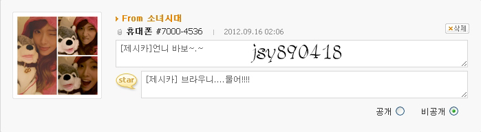 popcorntiff:  [TRANS] 120916 Jessica UFO  [Fan] Unnie is stupid ~.~  [Jessica] Brownie…bite!!!!  Cr: taenacity