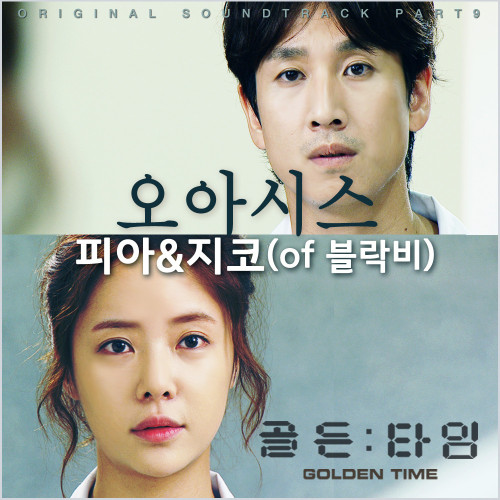 [LYRICS] OASIS - Zico and PIA (Golden Time OST)  Korean니가필요해 사랑이필요해, 난 슬픈낙타야,메마른 땅위를 걷는 어둠이가고,다시 아침이와도, 난 걸어가는걸,너라는 사랑에 그길을..[ZICO]끝이 없는길 아래 두 개의 그림자 어둠을 맞딱드린 사이 흔적없이 사라진다.파랗던 낙원은 사막이 되버렸고 눈물로 갈증 해결해도 I LOVE YOU-NO-ONE-BUT……널 사랑하는데,너만 바라보는데,왜 내맘모르니,왜 모른척하니,타는 나의가슴이,타는 나의심장이, 날 목마르게해,사랑에 데여서 아파..제발 내눈앞을 떠나지마, 무참히 날 버려두지는 마save me, won't you take me 지금 내게로 와줘 아픈 날 구원해줘 제발hold me, you are my destiny 기적같은 너만이 기적처럼 날 다시 살게 해[ZICO]내가 잠에 들고 다시 일어날 수 있는 이유,근데 아직까지 찾지 못했어 이유친구놈이 니 험담을 해, 지가 다 홀가분하데 난 내 탓이라해,한때 너한테 잘못한게사랑에 대한 가사는 잘 쓰면서 정작 네겐 낭만이나 떨림조차 못 줬어It's my fault,심장 하나론 절대 이루지 못해 사랑 우린 하나여서 하나를 빼면하나도 안남아살고 싶은데,사랑하고 싶은데,왜 죽게만드니,왜 아프게하니 찢긴 나의가슴이,찢긴 나의심장이,타들어가는데,날 살게할사람 넌데..마치 다가서면 없는듯이,제발 나를 버려두지는 마save me, won't you take me 지금 내게로 와줘 아픈 날 구원해줘 제발hold me, you are my destiny 기적같은 너만이 기적처럼 살게 해상상조차도 할수없어 니가 없는 나는 숨쉬게하고,내가슴 뛰게 만드는그런사람은 오직 너니까..[ZICO]숨쉬는 법도 잊어먹은 채로 살아가 내가 입은 상처보다도 아프게 벌받나봐save me, won't you take me 지금 내게로 와줘 아픈 날 구원해줘 제발hold me, you are my destiny 기적같은 너만이 기적처럼 살게 해[ZICO]죽어버린 날 살 수 있게 해줘 희망이 있는지만 알 수 있게 해줘네곁에서 편안히 잘 수 있게 해줘 진심이 닿을 수 있게 해줘(내게로 와∼ 내게로 와)니가필요해 사랑이필요해, 난 슬픈낙타야, 메마른 땅위를 걷는  Romanization Coming soon. TranslationI need you, I need love I'm a sad camel, walking above the barren groundThough the darkness leaves, though the morning comesI'm still walking, on the road to love that is you[ZICO] Two shadows underneath the unending roadThe relation that gave darkness disappears without a traceThe blue paradise became a desertEven though I take care of my thirst with my tears I LOVE YOU-NO-ONE-BUTI love you but, I only look at you butWhy do you not know my heart?Why do you pretend to not notice?My burning chest, my burning heartMakes me thirstyIt hurts because I'm burned from lovePlease don't leave my sightDon't mercilessly leave meSave me, won't you take meCome to me now, please rescue me who is hurtHold me, you are my destinyMiraculous you, miraculously revives me[ZICO]The reason I can go to sleep then wake up againBut I haven't found it yet, the reasonMy friends talk behind your back, that you're carefreeI say that it's my fault, for doing you wrong that one timeI write lyrics of love so wellBut actually I couldn't give you romance or butterfliesIt's my fault, love that cannot ever exist with the heart aloneWe're one so if one is taken out, no one is leftI want to live but, I want to love butWhy do you make me die?Why do you hurt me?My torn chest, my torn heartIts burning throughYou're the one that can make me live butLike you're not there when I come closePlease don't throw me awaySave me, won't you take meCome to me now, please rescue me who is hurtHold me, you are my destinyMiraculous you, miraculously revives meI can't even imagine it without you IYou make me breath and the person who makes my heart leap is only you[ZICO]I live on though I've forgotten how to breath, I guess I'm receiving more painful punishment than the scars I'm bearing Save me, won't you take meCome to me now, please rescue me who is hurtPlease hold me, you are my destinyMiraculous you, miraculously revives me[ZICO]You let me live though I am dead, just let me know that there is hopeLet me comfortably sleep next to you, let my sincerity reach you(Come to me, come to me)I need you, I need loveI'm a sad camel, walking above the barren ground  Translation: youngha @ BLOCKBINTL