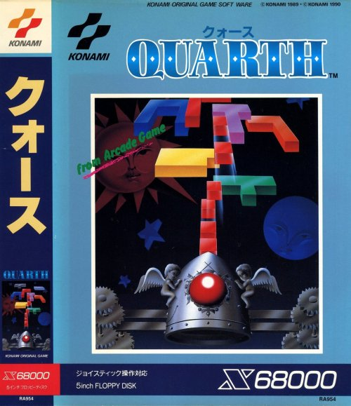 vgjunk: Quarth, Sharp X68000.