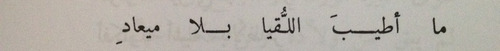forebidden:    How beautiful is meeting someone by coincidence.    arabic writing definitely beats all other languages