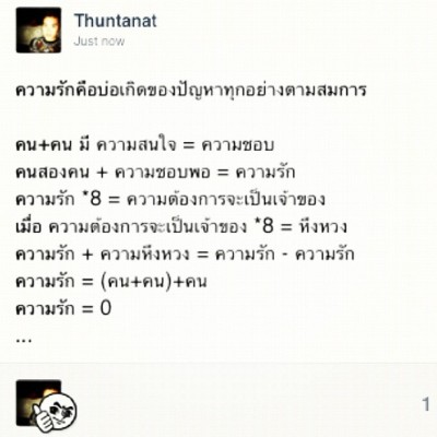 ขำๆ (Taken with Instagram)