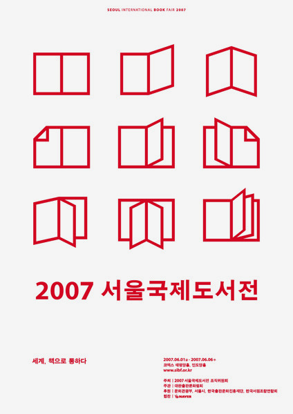 graphicporn:  seoul international book fair