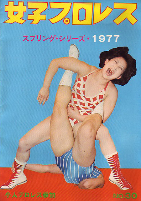 1977 Japanese women's wrestling magazine.