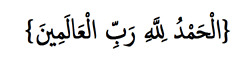 "forthesakeofallah:   ""All praise is due to Allah, Lord of the worlds""  Alhamdulilaah. Alhamdulilaah. Alhamdulilaah."