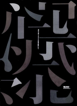 Imagination of Letters. Poster by Ikko Tanaka. Found here.