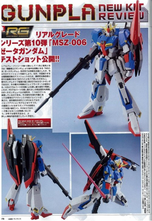 RG Zeta Gundam + Waverider Mode (Updated Pics)