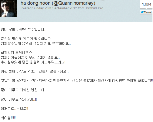 "acejihyo:  [Translation]- Haha's twitter message (about the recent IC incident/Super 7 cancellation, and Gil & Gary's departure): i need your prayers and support..i'm asking for your support, encouragement, and prayers so that we can be one.. we are who we are only if we're together.. if we're not together as one, there's no meaning.. i ask for your prayers and support so that we can continue! from now on, we will never make anyone go alone.. i still have a lot of things to say, having written and erased many times but..i'm sure my sincere message will go through so please cheer us on again (""fighting"")!! no one should ever be hurt.. no one should die..!! you guys also..us too!! fighting!!!!"