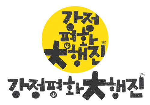 강정평화대행진 로고 6월에 강정을 방문했을 때, 가는 날이 장날이라고 디자이너라 소개한 즉시 일을 맡겨주셨다. '오늘까지 로고가 나와야하는데 디자이너가 없어요.' 여행가서까지 일을 하게 될 줄이야. 왠지 일을 할 것 같아서 맥북을 가져갔더니 정말 신기하게도 일이 생겼다. 여행 첫날부터 새벽까지 일하고 다음날도 늦게 출발하게 되었지만 도움이 된 것에 큰 뿌듯함을 느낀다.  강정에는 평화가 없다. 늘 첨예하게 대립하는 그 긴장감. 지키려는 사람들과 막으려는 사람들과 일을 하는 사람들과 일을 시키는 사람들. 압력과 권위와 권력에 굴하지 않고 치열하게 싸우는 사람들. 그들은 지쳤다. 언제까지 이 지친 싸움을 해야하는 지 모르지만 질 수 없다. 평화가 없는 그 곳에 평화가 찾아오길 바라며 시작된 이 행진은 비폭력을 외치며 제주도를 돌았다. 수많은 사람이 모여 무리를 이루고 군중을 이루어 평화를 바랐지만, 당시 올림픽과 티아라 사건에 묻혀 대중들은 큰 호응을 해주지 못했다. 4.3으로 상처나고 짓밟힌 그 곳에는 지금도 평화가 없다.     Gangjeong Peace March LOGO When I visited Gangjeong, I made it for the event. Even in the travel, I worked. It was so tired but my heart was full with happy.  —— Gangjeong, a town, is in Jeju island, Korea. Korean Navy wants to build a base here. Navy didn't consider and not listen the town people's voice. Navy didn't opened town meeting. Navy forced to make the fence around the town and explored the landmark rock, Gurumbi-the heart and spiritual symbol of Gangjeong town, without the town people's permission. At first, Government said that the base is for the naval base and cruise port. Private and public joint port of navy and cruise.  However, nearshore around Gangjeong is so shallow and dangerous for the port. How we believe the government for this reason. Is that right that the government researched enough before the construction? Not reasonable. So the town people not permits the plan and they are confronting with the government everyday at the gate of the construction site. In the construction process, Government used Police to block the people and arrested people for the expression of the Power of Government. The construction is illegal. Navy cannot build the base in that place because the site is not for the use. They are pressing the construction ahead all day. Even they are working at night and dawn. The government breaks the laws everyday. When typhoons come in summer, Gangjeong is the most dangerous place in Jeju. 2 weeks ago, when the typhoon 'Bolaven' came, the caissons in the sea ahead of Gangjeong, all destroyed by the typhoon. Why Government forcing the construction hard like this? Why they don't listen the voice of people? Why they breaks the law? I don't know.