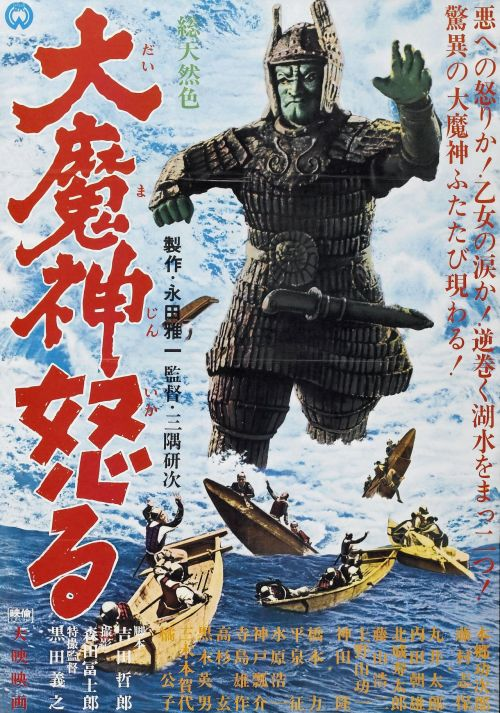drfreex:  If you like your giant monster movies to have religious overtones, I have good news for you.