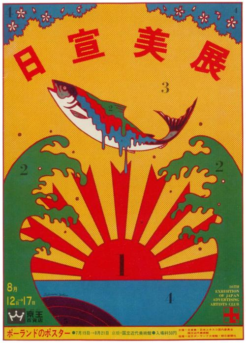 """16th Exhibition of Japan Advertising Artists Club"" poster by Tadanori Yokoo, 1968. His current work is here. via theshinyboogie  Tadanori Yokoo, born in Nishiwaki, Hyōgo Prefecture, Japan, in 1936, is one of Japan's most successful and internationally recognized graphic designers and artists. He began his career as a stage designer for avant garde theatre in Tokyo. His early work shows the influence of the New York based Push Pin Studio (Milton Glaser and Seymour Chwast in particular) but Yokoo himself cites filmmaker Akira Kurosawa and writer Yukio Mishima as two of his most formative influences."