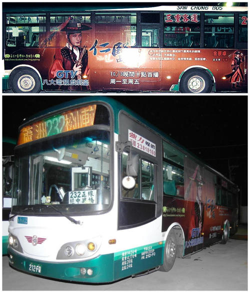 "Jaejoong's Taiwanese Fans Support Bus Advertisement for ""Dr. Jin"" The first fan support of Kim Jae Joong Taiwan Fan Support (Facebook) Page will begin. In order to promote 'Dr. Jin', which will be aired starting 3rd October, GTV, Kim JaeJoong Taiwan Fan Support Page will begin a bus campaign that lasts for a month. Three buses (route 299, 232, Blue 7) with huge Dr. Jin Ad will run along the streets in Taipei. We hope that through this campaign, Taiwanese people will get to know Kim Jae Joong (who acted as Kim Kyung Tak) more. Credit: @KJJ_TW_SUPPORT + Hero BaiduTranslated By: Mandragore of JYJ3Shared by: JYJ3"
