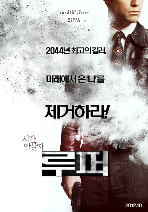 A Korean poster for Looper, 2012, directed by Rian Johnson.
