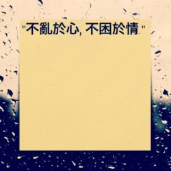 #thoughts #personal #innerthoughts #quotes #wisdom #chinese (Taken with Instagram)