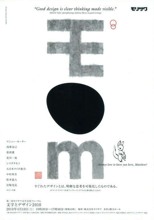 Japanese Poster: Letters and Design. Katsumi Asaba. 2010