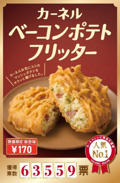 punkgotfat:  A Look at KFC's New Deep Fried, Bacon-Stuffed Potato Fritters, Because This is…Japan?