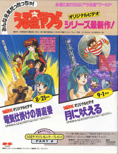 Lots of Lum! Newtype 9/1989 advertisement for two Urusei Yatsura OVA's, The Electric Household Guard and I Howl at the Moon. Both are advertised for LD and VHS.