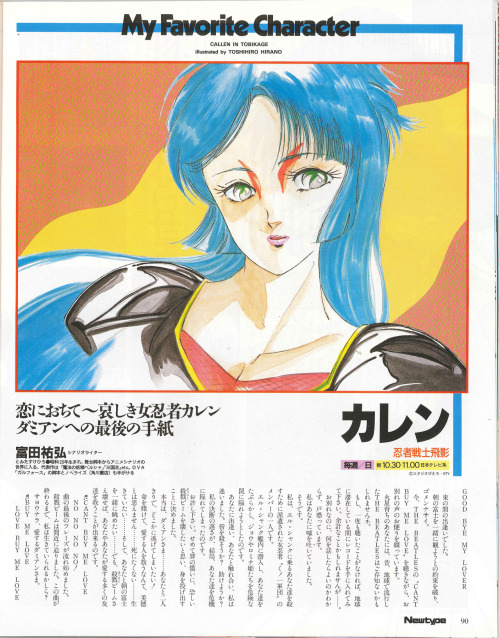My Favorite Character profile for the 6/1986 issue of Newtype is Renny Ai from Ninja Senshi Tobikage. Illustrated by one of my favorite artists Toshihiro Hirano.