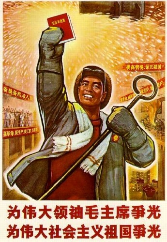 """On Behalf of Our Great Leader Mao, Fight Gloriously. On Behalf of the Great Socialist Bloc, Fight Gloriously,"" 1970"