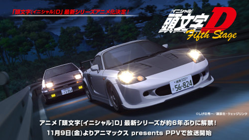 INITIAL D Fifth Stage Premiere Date: November 9, 2012