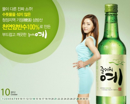 [CF] Shin Se Kyung - Fun Yeah Soju October 2012