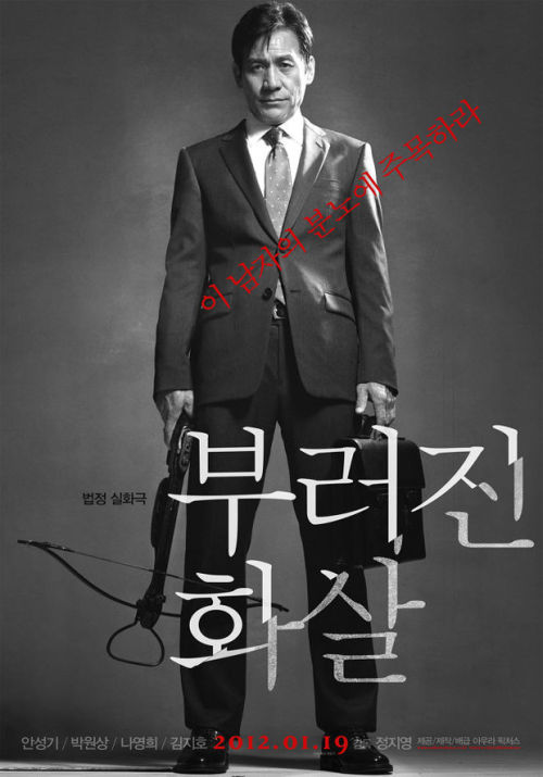 A poster for the Korean drama Unbowed, aka 부러진 화살 (2011)