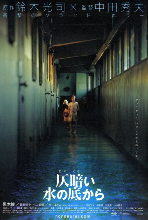 #111 Dark Water (2002) Dir. Hideo Nakata  One of the seminal J-horrors from the director of Ring, Dark Water isn't quite as good as that movie but it's got it's fair share of grisly chills. It's nicely ambiguous and takes it's time in scaring you, opting more for the slow-build rather than smashing you in the face every ten minutes. It's very well crafted but just falls short from greatness here and there. Glad I've finally seen it but not one I'll likely revisit every Halloween.