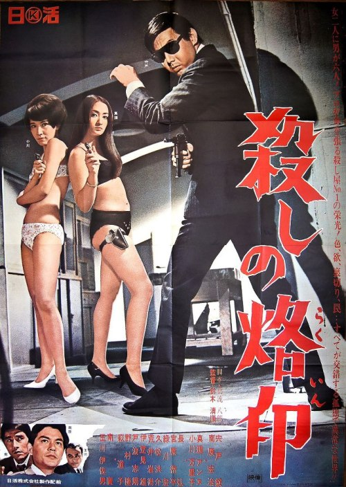 andtheliquidmen:  Alternate poster for Seijun Suzuki's Branded To Kill (1967)