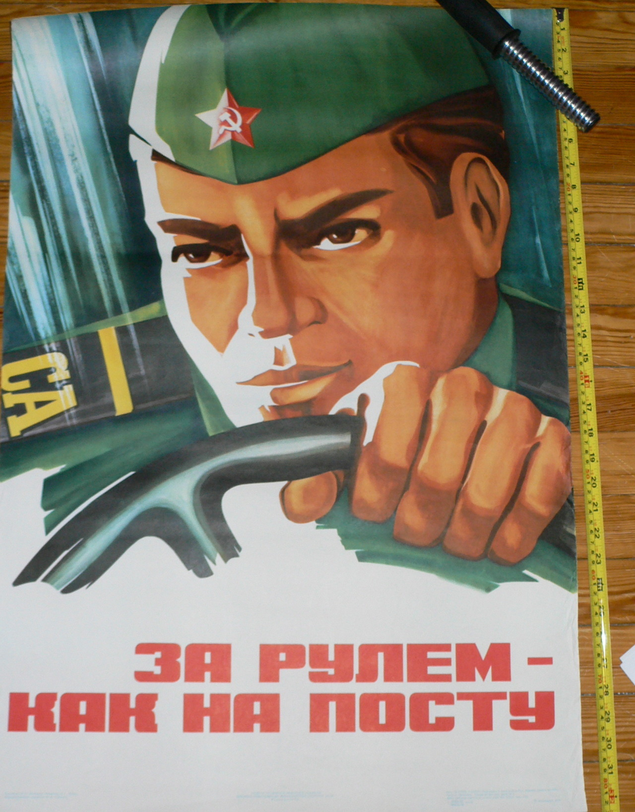 Some Soviet military related posters from my collection.
