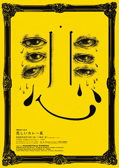 gurafiku:  Japanese Poster: Kanashii Curry Exhibition. OPENENDS. 2009