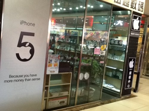 "Chinese Apple Store Nails It Yeah, but can ""sense"" get a high score of 1,500 on Angry Birds?"