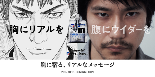 New Weider CM has collaborated with REAL manga by Takehiko Inoue. Real (リアル Riaru) is a manga series, by Takehiko Inoue, which deals with wheelchair basketball. It has been serialised in Shueisha's Young Jump and to date, 11 volumes have been published in Japan. The first 7 volumes have sold over 9 million copies in Japan alone. In this CM, Matsuken will act as one of its character and playing basketball with a wheelchair! *oh my God! it reminds me of his first movie, Winning Pass!!! He said that he likes that manga, and re-read over and over again.. and he said that he linked to Nomiya Tomomi in that manga. FYI, Takehiko Inoue is the creator of Slam Dunk! and as we know.. Matsuken is a big fan of Slam Dunk!! He ever said that he start playing basketball because of Slam Dunk! ^^ Aaahh~ cant wait to see this CM! It would aired in Japan on Oct 16!! ^^ Official web here About the manga here