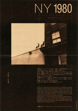 Japanese Exhibition Poster: NY 1980. SKKY Design. 2010