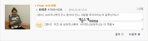 sone-tiffany18:  [UFO TRANS]  [fan] I see you took brownie, yoona. were you jealous it was taking all the love of your unnie?[yoona] that's my brownie. sica unnie's brownie is smallerㅎ