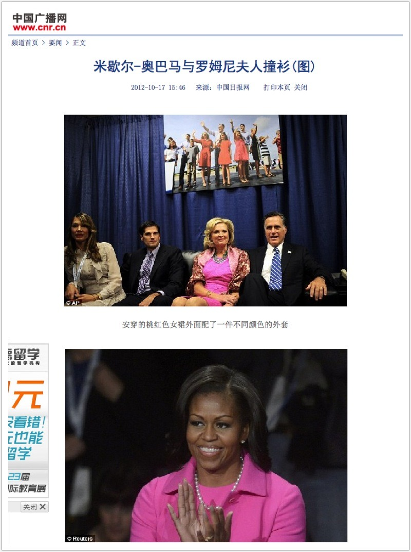 """ Michelle Obama PK Ann Romney in Pink!"" -Sarah"