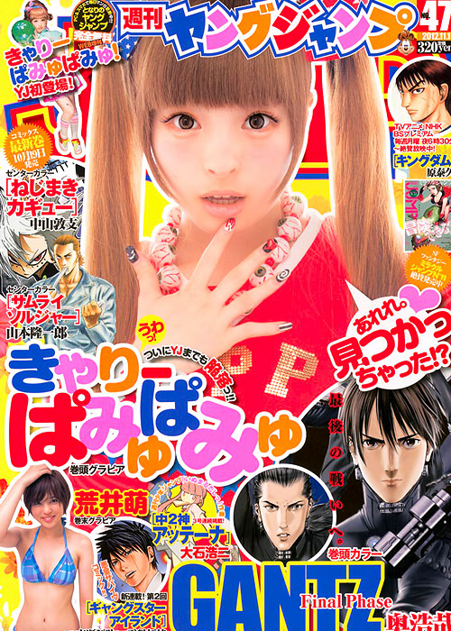 jpopmagazine:  Kyary Pamyu Pamyu on the cover of Weekly Young Jump 2012 No.47