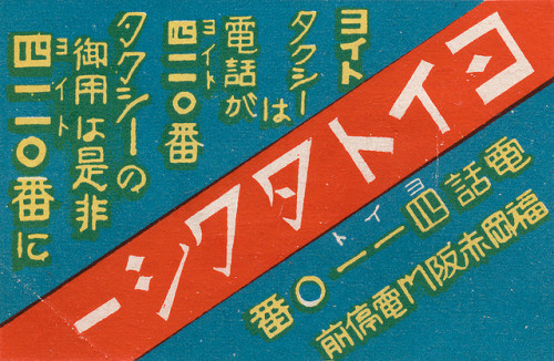 goodnumberone:  japanese matchbox label by maraid on Flickr.