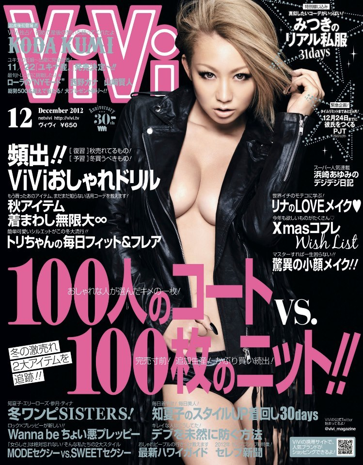 Koda Kumi on the new issue of VIVI with the same amount of photoshop on her boobs that its usually used to make Tsubasa Masukawa look like a human being but she´s still better than yo faves and also there was a pregnancy so yeah